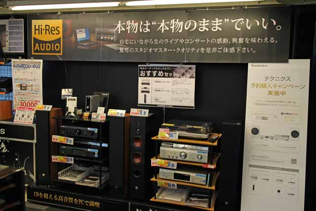 HR audio products in Bic Camera