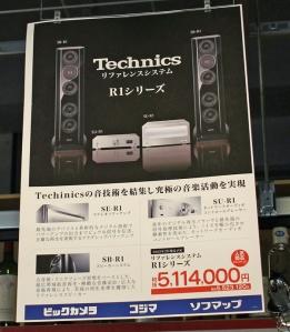 technics japan ad